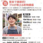 東京蔵屋敷.com 石塚